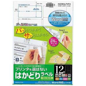 コクヨ (カラーLBP&IJP用はかどりラベル/A4/12面/Panasonic用/20枚) KPC-E80311