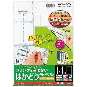 コクヨ (カラーLBP&IJP用はかどりラベル/A4/14面/ファイルラベル/10枚) KPCEF105