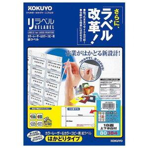コクヨ カラーレーザー&カラーコピー用 リラベル はかどりタイプ(A4 18面・20シート) LBP‐E80384