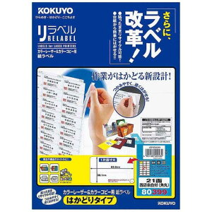 コクヨ カラーレーザー&カラーコピー用 リラベル はかどりタイプ(A4 21面・20シート) LBP‐E80399