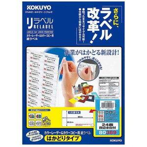 コクヨ カラーレーザー&カラーコピー用 リラベル はかどりタイプ(A4 24面・20シート) LBP‐E80389