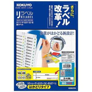 コクヨ カラーレーザー&カラーコピー用リラベル はかどりタイプ(A4 24面・20シート) LBP-E80148
