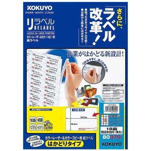 コクヨ カラーレーザー&カラーコピー用 リラベル はかどりタイプ(A4 18面・100シート) LBP‐E80370
