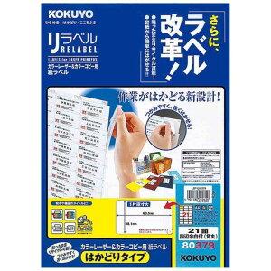 コクヨ カラーレーザー&カラーコピー用 リラベル はかどりタイプ(A4 21面・100シート) LBP‐E80379