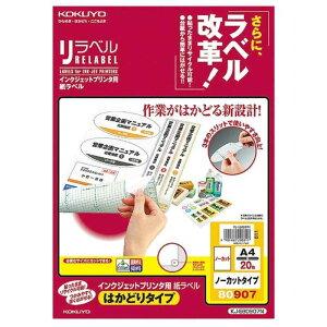 コクヨ インクジェットプリンタ用リラベル はかどりタイプ(A4 ノーカット・20シート) KJ-E80907