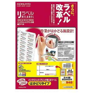 コクヨ インクジェットプリンタ用紙ラベル リラベル・はかどりタイプ (A4サイズ・24面・100枚) KJ-E80948N