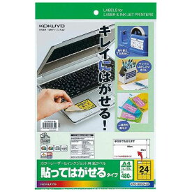 コクヨ カラーレーザー&インクジェット用 紙ラベル(A4 24面・20シート) KPC‐HH124‐20