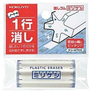 コクヨ 消しゴム「ミリケシ」 ケシ‐M700