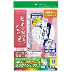 コクヨ カラーLBP&IJP用 インデックス 保護フィルム付・小・青 KPC-T1693B