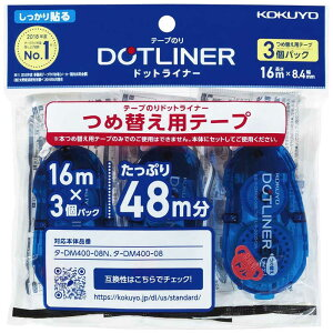 コクヨ [テープのり]ドットライナー 詰替え用テープ 強粘着 3個パック タ-D400-08X3