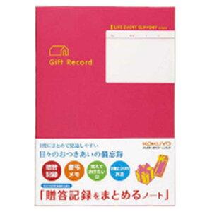 コクヨ 贈答記録をまとめるノート LESR103