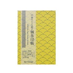 オフィスサニー 印傳のような紙の御朱印帳(青海波/にぶ黄) オフィスサニー 97052