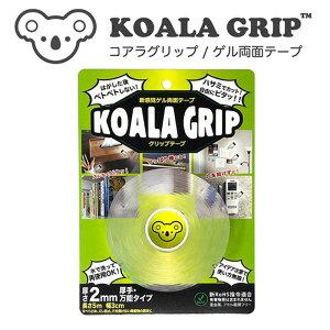 ジット コアラグリップ両面テープ2mm厚 KG-01