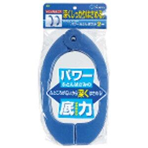 オーエ マイランドリーII パワーふとんばさみ(2個組) 87705 ブルー