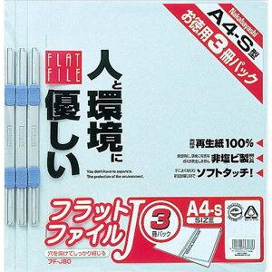 ナカバヤシ フラットファイルJ A4S 3冊Pブルー FFJ803B