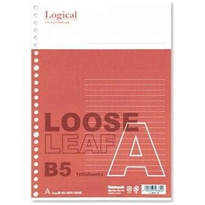 ナカバヤシ スイング ロジカル ルーズリーフ(B5/A罫) LL‐B501A