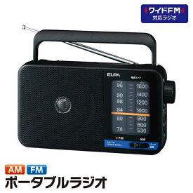 ELPA ポータブルラジオ ER-H100 [AM/FM /ワイドFM対応]