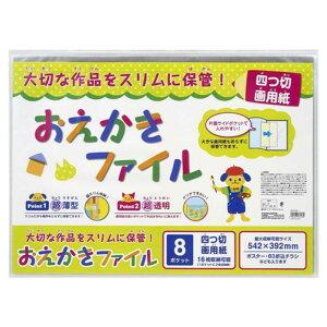 ナカバヤシ おえかきファイル 四つ切画用紙/クリア CBCTB3C