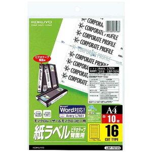 コクヨ モノクロレーザーラベル[ビデオテープ背面用](A4サイズ・16面・10枚) LBP-7674N