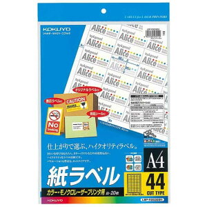 コクヨ カラーLBP&PPC用紙ラベル(A4サイズ・44面・20枚) LBP-F28388N