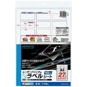 コクヨ (カラーLBP&PPC用紙ラベルA4/27面/透明ツヤ消し/10枚) LBPF1596