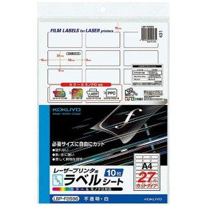 コクヨ カラーレーザー&コピー用フィルムラベル(A4サイズ・27面・10枚) LBP-F2596