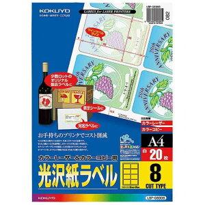 コクヨ カラーレーザー&コピー用光沢紙ラベル(A4サイズ・8面・20枚) LBP-G6908