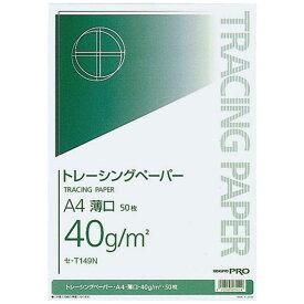コクヨ [紙類] ナチュラルトレーシングペーパー 薄口 A4 50枚 セ-T149N