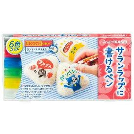 旭化成ホームプロダクツ サランラップに書けるペン6色 サランラップニカケルペン6ショク