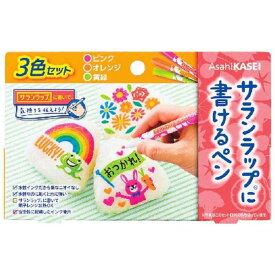 旭化成ホームプロダクツ サランラップに書けるペン3色 ピンク・オレンジ・黄緑