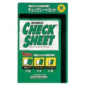 ゼブラ [チェックシート]チェックシートセット (シート色:緑) 全8枚 SE-300-CK-G