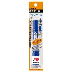 ゼブラ [油性マーカー]ハイマッキー 青 パック入り P-MO-150-MC-BL