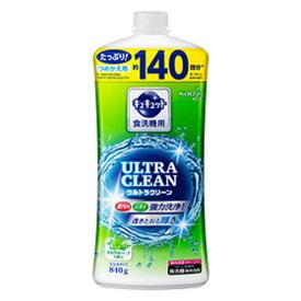 花王 キュキュット CLEAR(クリア)ウルトラクリーン 840ml(さわやかハーブの香り)つめかえ用[食洗機専用] ショクセンキキュウルハブカエ