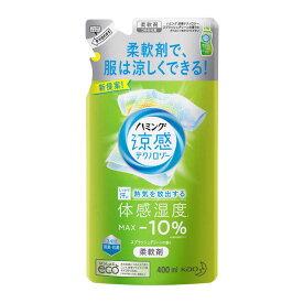 花王 ハミング涼感テクノロジー Sグリーン 詰替 HMリヨウカングリーンカエ(400