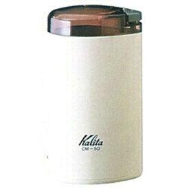 カリタ 電動コーヒーミル(ホワイト) CM‐50