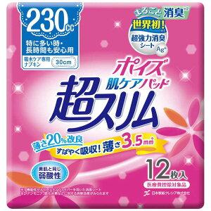 日本製紙クレシア 介護用品 ポイズ肌ケアパッド超スリム特に多い時・長時間も安心用12枚