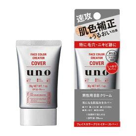 資生堂 UNO(ウーノ) フェイスカラークリエーター (カバー) UNOFカラーCカバー(30g