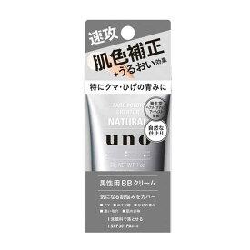 資生堂 ウーノ フェイスカラークリエイター UNフェイスCクリエイター(30G