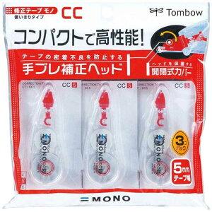 トンボ鉛筆 [修正テープ]修正テープ モノCC5 (テープ幅5mm×長さ6m) 3個パック KCB-326