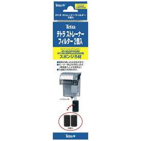 スペクトラムブランズジャパン テトラ ストレーナーフィルター 2個入 ストレーナーフイルター2コイリ