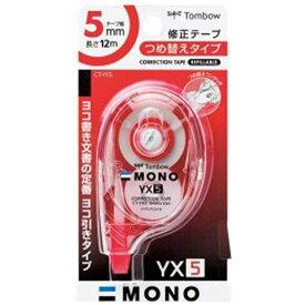 トンボ鉛筆 [修正テープ]修正テープ モノYX5 (テープ幅5mm×長さ12m) CT-YX5