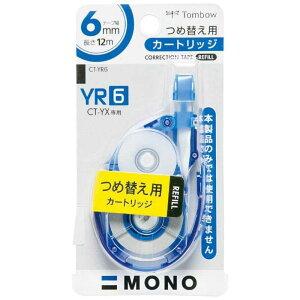 トンボ鉛筆 [修正テープ]MONO モノYX カートリッジ(テープ幅:6mm) CT-YR6