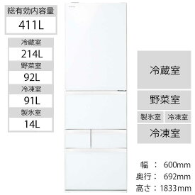 東芝 TOSHIBA 冷蔵庫 VEGETA(ベジータ)GXVシリーズ グランホワイト GR−S41GXV−EW [5ドア /右開きタイプ /411L] GR-S41GXV(EW)(標準設置無料)