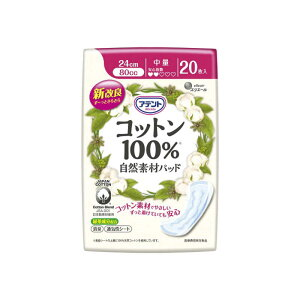 大王製紙 アテント コットン100% 自然素材パッド 中量 20枚 アテントコットンPチュウ20