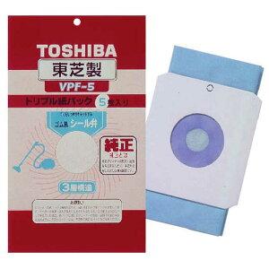 東芝 TOSHIBA 掃除機用紙パック (5枚入) シール弁付トリプル紙パック  VPF-5