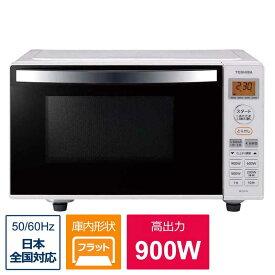 東芝 TOSHIBA 単機能電子レンジ「50/60Hz」[自動あたため/17L/フラット庫内](縦開き) ER-SS17A-W ホワイト