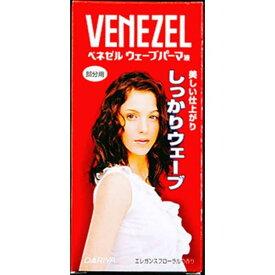 ダリヤ ベネゼル ウェーブパーマ液 部分用 VZウェーブパーマS