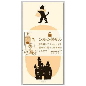 デザインフィル 付箋紙 ヒミツ ネコガラ 11786006