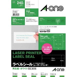 エーワン 再生紙レザープリンタラベル 〜四辺余白付〜(A4サイズ・12面・20シート) 31382