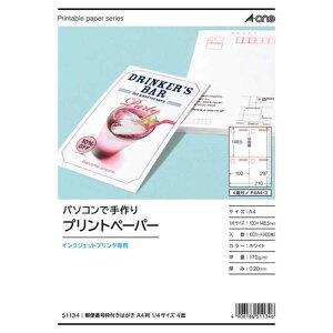 エーワン マルチカード 多目的サイズ〜1/4官製はがき〜(A4サイズ・4面・100シート) 51134